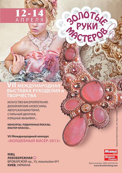 выставке-ярмарке креативного рукоделия и творчества «Золотые Руки Мастеров»