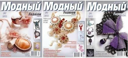 бисероплетение, схемы по бисероплетению, журнал по бисероплетению и рукоделию