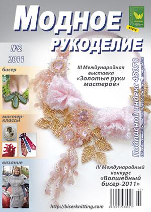 Модное рукоделиеру схемы для вязания