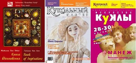 книги и журналы по бисероплетению, сутажной технике, схемы по бисероплетению